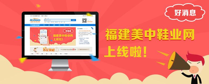 福建美中鞋业网首页banner广告