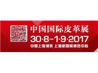 2017中国(上海)国际皮革展,开展啦!
