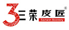 三荣皮匠logo广告