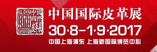 2017年8月30日-9月1日上海展
