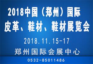 2018年11月15日-17日郑州展