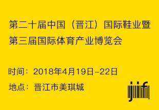 2018年4月19日-22日福建晋江鞋博会