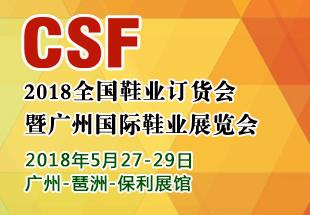 2018年5月27-29日全国鞋业订货会暨广州国际鞋业展览会