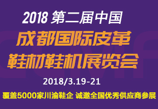 2018年3月19-21日第二届中国成都国际皮革鞋材鞋机展览