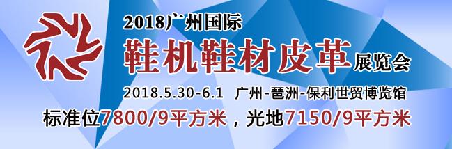 2018瑞鸿5月30日-6月1日广州鞋机鞋材展