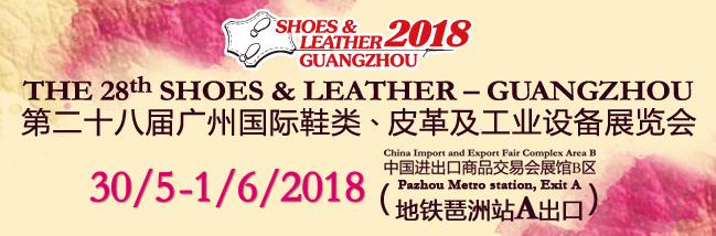 2018年5月30日-6月1日显辉广州展(一)