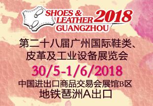 2018年5月30日-6月1日显辉广州展