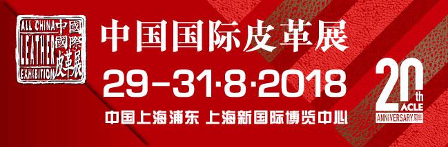 2018年8月29日-31日博闻上海国际皮革展