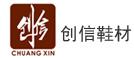 创信logo广告