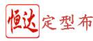 达恒logo