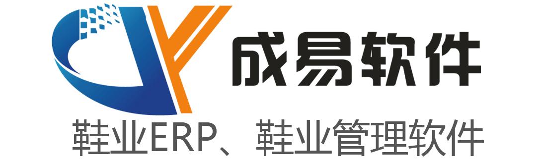 成易-鞋业生产ERP