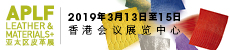 2019年3月13日-15日香港亚太皮革展