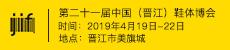 2019年4月19日-22日晋江展