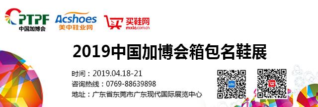 2019中国加博会