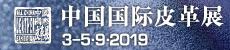 2019年上海亚太皮革展