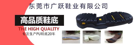 广跃鞋业-PU大底 PU防水台