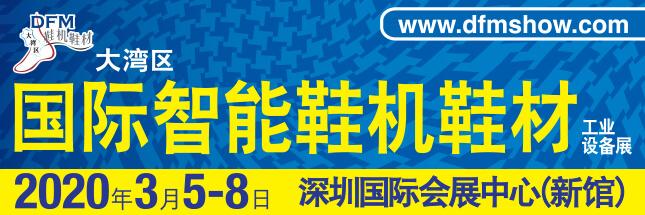 2020年3月5-8日国际智能鞋机鞋材展