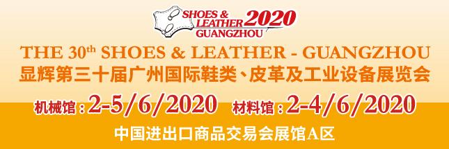 2020年6月2-5日显辉第三十届广州国际鞋类、皮革及工业设备展览会