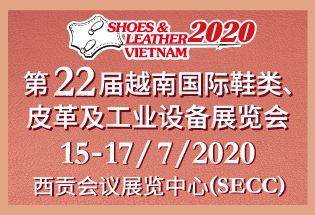 2020年10月21-23日河内国际鞋类、皮革及工业设备展览会河内国际国际鞋类、皮革制成品展览会