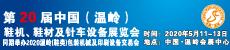 2020年5月11-13日温岭(鞋类)包装机械及印刷设备交易会