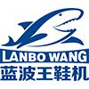 航展(蓝波王)鞋机产品采购分类导航
