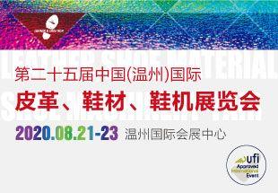 2020年8月21-23日第二十五届中国(温州)国际皮革、鞋材、鞋机展览会