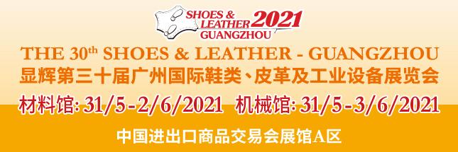 2021年5月31-6月2日显辉第三十届广州国际鞋类、皮革及工业设备展览会