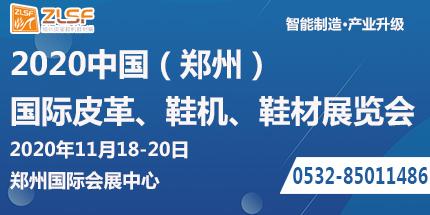 2020年11月18日-20日郑州展
