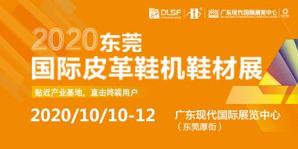 2020年10月10-12日东莞国际鞋机、鞋材、皮革展