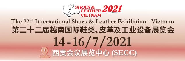 2021年7月14日-16日第二十二届越南国\际鞋类、皮革及工业设备展览会\第二十二届越南国际鞋类、皮革制成品展览会