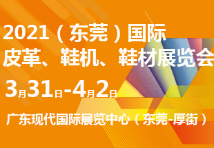 2021东莞(国际)皮革、鞋机、鞋材博览会