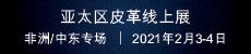 2021亚太区皮革展
