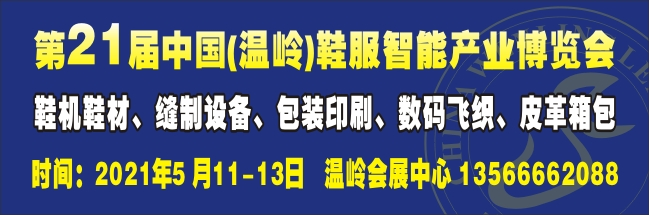 第21届中国(温岭)鞋服智能产业博览会