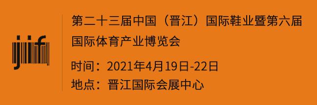 第二十三届中国(晋江)国际鞋业暨第六届国际体育产业博览会