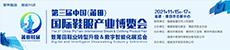 2021年11月15-17日福建莆田展