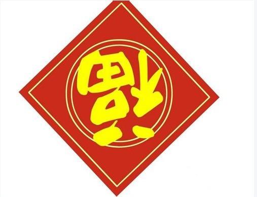 广州鞋业商会祝大家开工大吉,马上发大财