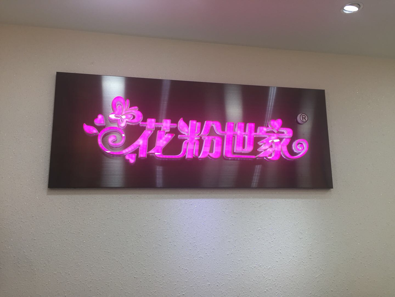 广州市花粉世家鞋业