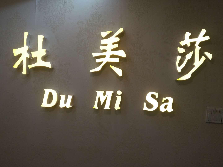 广州杜美莎鞋业