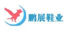 鹏展logo
